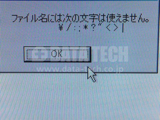 ファイル名に使用出来ない文字